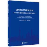 深度学习与智能治理――201八年级上册海基础教育信息化发展蓝皮书