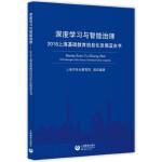 深度学习与智能治理――2018上海基础教育信息化发展蓝皮书
