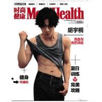 时尚健康男士杂志 2021年3月总第468期侯明昊封面+内页 体育运动健康期刊图书