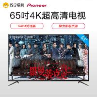 【苏宁易购】先锋(Pioneer) LED-65U330 65英寸 4K超高清 网络 智能 液晶电视