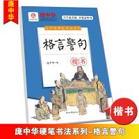 庞中华硬笔书法系列:格言警句 庞中华 时代文艺出版社