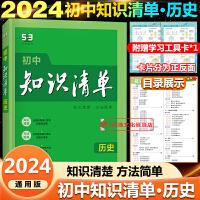 2020版 初中历史知识清单 第7次修订全彩版 知识清楚方法简单曲一线科学备考初中必备工具书9787565603716