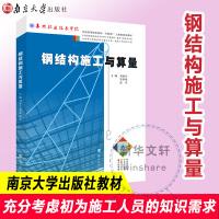 钢结构施工与算量/刘如兵等 刘如兵,姜荣斌,张军 著