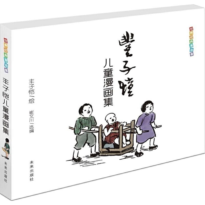 世界经典漫画集:丰子恺儿童漫画集 9787541754210