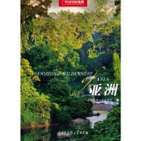 [二手旧书9成新],中国国家地理美丽的地球系列-亚洲,(意)布朗碧拉著,韩露,9787500083498,中国大百科全