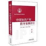 中国知识产权指导案例评注(第7辑) 最高人民法院知识产权审判庭编 9787509375358
