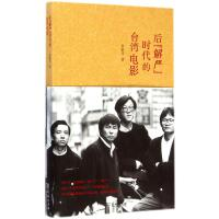 后 解严 时代的台湾电影 孙慰川 著 商务印书馆