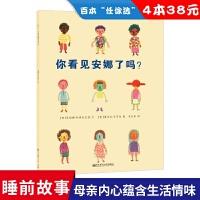 【4本38元】你看见安娜了吗平装绘本图画书东方娃娃精选绘本适合3岁以上正版童书