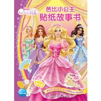 芭比小公主贴纸故事书:钻石城堡