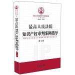 最高人民法院知识产权审判案例指导(第7辑):最高人民法院知识产权案件年度报告及案例全文