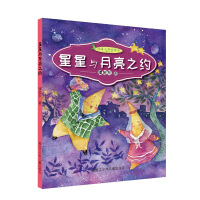 纯美小树叶童话第二季星星与月亮之约
