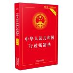 中华人民共和国行政强制法・实用版(2018版)