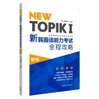 NEW TOPIKⅠ新韩国语能力考试全程攻略初级