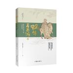 蜗牛看西游2:解读取经路上的江湖迷局