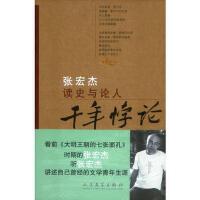 【二手书8成新】年悖论:张宏杰读史与论人 张宏杰 人民文学出版社