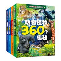 大开眼界系列百科4册 动物植物/人类社会/史前生物/宇宙地球的360个奥秘 高清手绘版 6-14岁儿童青少年科普百科书