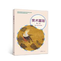 美术基础(第二版) 张燕 段志勤 9787040524543 高等教育出版社教材系列