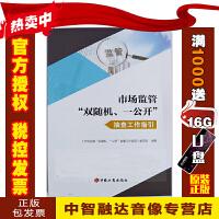 市场监管双随机 一公开抽查工作指引 中国工商出版社 9787520900829