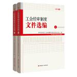 工会经审制度文件选编(上下册)-2019版》新书资料