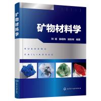 正版 矿物材料学 矿物学物微观结构结晶形态化学成分矿物化学式成分矿物性质资源勘查地质勘查技术工程矿物加工工程参考书籍