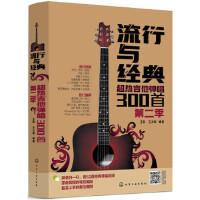 流行与经典 超热吉他弹唱300首 第二季 9787122319609 化学工业出版社 王凯王力军 编著