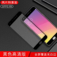 oppor9钢化膜r9s手机plus3D曲屏全屏覆盖R9m/tm软包边抗蓝光贴膜 R9 高清版*黑色3D软边【2片装】