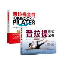 普拉提全书+普拉提训练全书 普拉提书籍从入门到精通瑜伽书大全初学到高手 普拉提教程塑形纤体力量训练健身瑜伽书