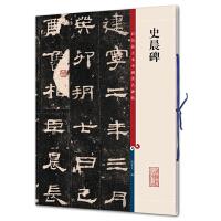 史晨碑(彩色放大本中国著名碑帖・第二集)