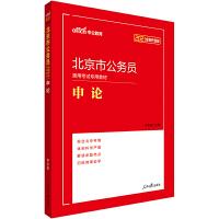 北京公务员考试用书中公2021北京市公务员录用考试专用教材申论(全新升级)