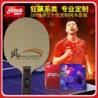 红双喜乒乓球拍DIY定制碳素底板1只单拍反胶狂飙三+PF4胶皮进攻型