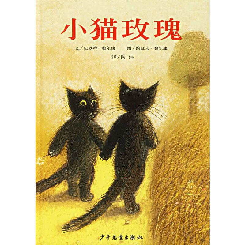 小猫玫瑰——信谊世界精选图画书