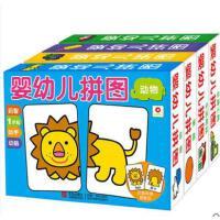 婴幼儿卡片全4册 宝宝专注力训练书 0-1-2-3-5-6岁儿童早教书 幼儿益智图书 左脑右脑开发训练书籍智力两岁男女