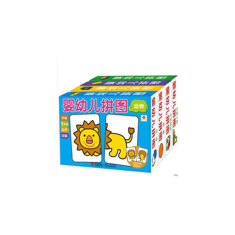 婴幼儿卡片全4册 宝宝专注力训练书 0-1-2-3-5-6岁儿童早教书 幼儿益智图书 左脑右脑开发训练书籍智力两岁男女孩