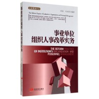 事业单位组织人事改革实务/汉哲管理论丛