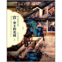 【二手9成新】宫 帝王的花园(上)空间与陈设编辑室故宫出版社9787513410021