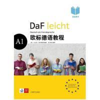 欧标德语教程A1(学生用书)