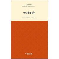 【二手书8成新】伊利亚特 [古希腊] 荷马,王焕生 9787560573663