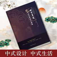 四合茗苑 中式艺术设计品鉴