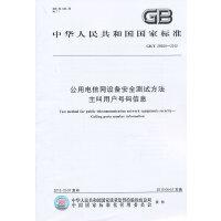 公用电信网设备安全测试方法 主叫用户号码信息