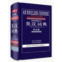 50000词英汉词典(双色版)