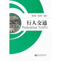 行人交通【正版书籍,满额减】