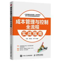 成本管理与控制全流程实战指南 财务会计企业管理书籍 成本会计核算教程 财务会计做账基础教程 经济管理书籍