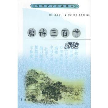 唐诗三百首评注/传统文化经典读本