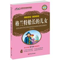 大悦读升级版 格兰特船长的女儿(大悦读)系列