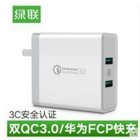 绿联QC3.0充电器头多口USB快充小米5华为P9安卓6手机通用插头9V2A