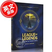 现货 英雄联盟 符文之地百科全书 官方设定 LOL 周边 英文原版 League of Legends: Realms