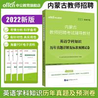 中公教育2021内蒙古教师招聘考试:英语学科知识历年真题详解及标准预测试卷