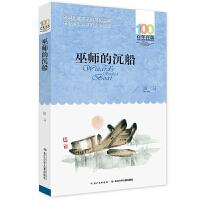 百年百部中国儿童文学经典书系(新版)・巫师的沉船