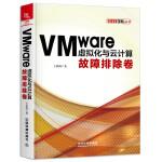 VMware虚拟化与云计算:故障排除卷