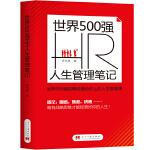 世界 500 强 HR 人生管理笔记